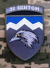 Нарукавний знак 109 ОГШБ Зі Щитом (кольоровий)