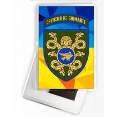 Магніт 53 ОМБр (жовто-блакитний)
