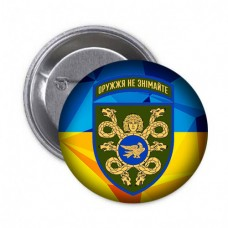 Значок 53 ОМБр (жовто-блакитний)
