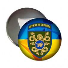 Купить Відкривачка з магнітом 53 ОМБр (жовто-блакитна) в интернет-магазине Каптерка в Киеве и Украине