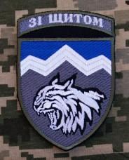 Нарукавний знак 108 ОГШБ Зі Щитом (кольоровий)