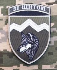 Нарукавний знак 8 ОГШБ Зі Щитом (польовий)
