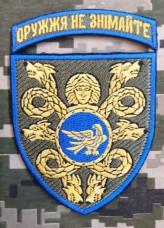 Нарукавний знак 53 ОМБр Оружжя не знімайте (кольоровий з планкою)