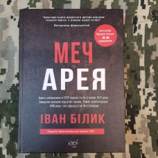 Книга Меч Арея Іван Білик