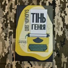 Книга Тінь генія Олег Чорногуз