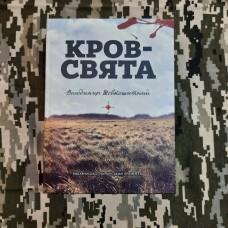 Книга Кров — Свята Володимир Шовкошитний