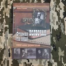 Книга Отаман Болбочан та інші Йосип Струцюк