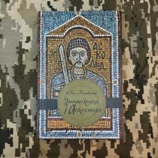 Книга Загадка князя Аскольда Лесь Качковський