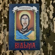 Книга Відьма Анатолій Василенко