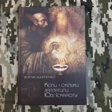 Книга Коли і скільки заплатили Юді Іскаріоту Ігор Мельниченко