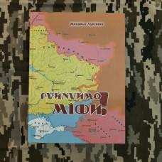 Книга Руйнуймо міфиМихайло Лукінюк