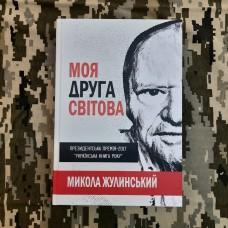 Книга Моя друга світова Микола Жулинський