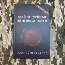 Книга Єврейсько-українські відносини ХІХ сторіччя Алік Гомельський