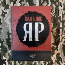 Книга Яр Іван Білик