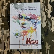 Книга Муська Ганна Арсенич-Баран