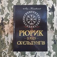 Книга Рюрік із роду Ск'єльдунгів  Лесь Качковський