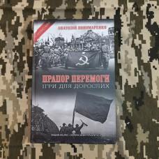 Книга Прапор Перемоги Анатолій Пономаренко