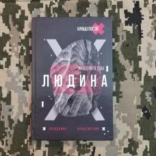 Книга Якщо ім'я тобі Людина Володимир Шовкошитний