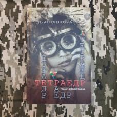 Книга Тетраедр Ольга Слоньовська