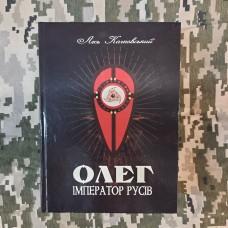 Книга Олег — імператор русів Лесь Качковський
