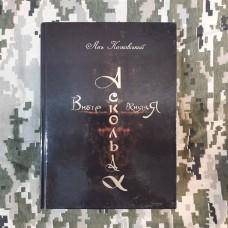 Книга Вибір князя Аскольда Лесь Качковський