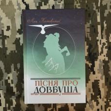 Книга Пісня про Довбуша Лесь Качковський