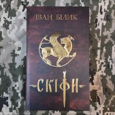 Книга Скіфи Іван Білик