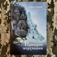 Книга Принцип втручання Тамара Горіха Зерня ( з автографом авторки)