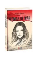 Книга Woman of War Anna Shyla