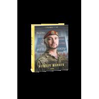 Книга Libro Vitaliy Markiv Daria Bura