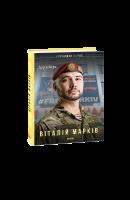Книга Віталій Марків  Д. Бура