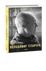 Книга Володимир Тітарчук Згурська Марія