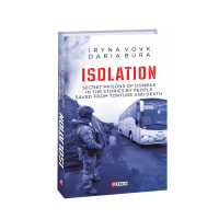 Книга ISOLATION. Secret prisons of Donbas in the stories by people saved from torture and death Iryna Vovk Daria Bura