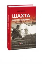 Книга Шахта. Ранкове зведення Пузік В.