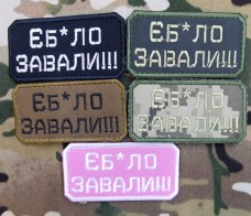 Купить Нашивка Замовкни, будь ласка в интернет-магазине Каптерка в Киеве и Украине