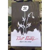 Книга Вірші та пісні Гліб Бабіч (з автографом автора)