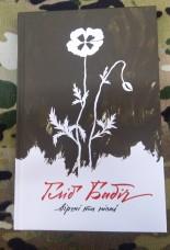 Книга Вірші та пісні Гліб Бабіч з автографом автора