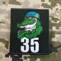 Шеврон 35 ОБрМП  крокодил в береті