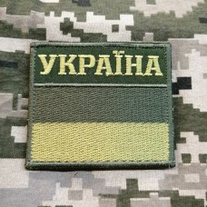 Нашивка прапор Україна польовий олива