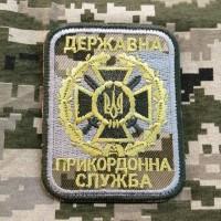 Шеврон Державна Прикордонна Служба піксель