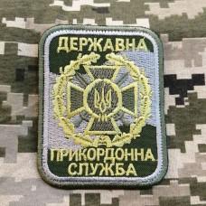 Шеврон Державна Прикордонна Служба олива