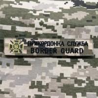 Нашивка Прикордонна служба України піксель