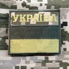 Нашивка прапор Україна польовий піксель