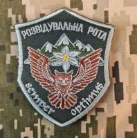 Нарукавний знак Розвідувальна Рота 128 ОГШБр