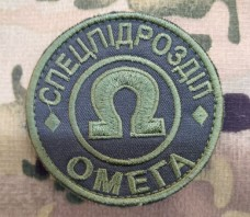 Нарукавний знак Спецпідрозділ Омега (олива)