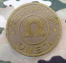 Нарукавний знак Спецпідрозділ Омега (койот)