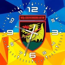 Годинник 32 РеАП Міць Благословенна Богом (жовто-блакитний)