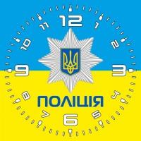 Годинник Поліція (жовто-блакитний)