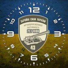 Годинник 43 ОАБр (жовто-блакитний варіант)
