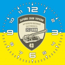 Годинник 43 ОАБр (жовто-блакитний)